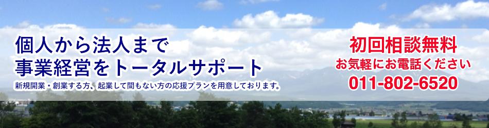 森山泰志税理士事務所ロゴ3